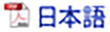 Japanese PDF