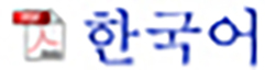 Celgene Code of Conduct, Korean
